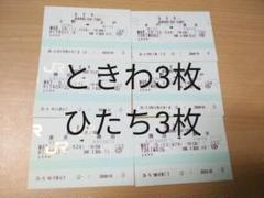 """Thumbnail of """"2018特急指定券 ときわ3枚 ひたち3枚 使用済み"""""""