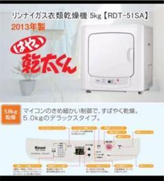 """Thumbnail of """"リンナイ ガス乾燥機 5kg RDT-51SA 2013年 都市ガス12A13A"""""""