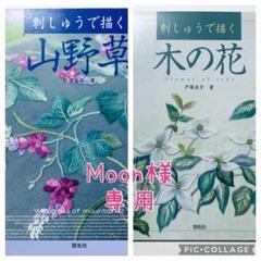 """Thumbnail of """"刺しゅうで描く山野草 2"""""""