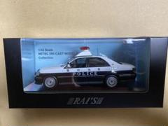 "Thumbnail of ""RAI'S 1/43 トヨタクラウン2.0 2003 愛知県警察署轄地域課警ら車"""