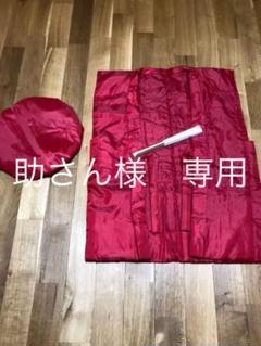 """Thumbnail of """"還暦祝い 赤いちゃんちゃんこ"""""""