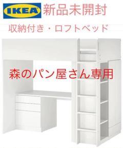 """Thumbnail of """"IKEAスモースタード ロフトベッド"""""""