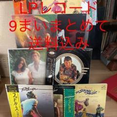 """Thumbnail of """"LPレコード 9タイトル まとめて"""""""