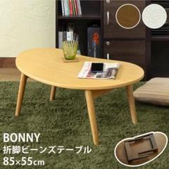 """Thumbnail of """"BONNY  折れ脚ビーンズテーブル NA"""""""