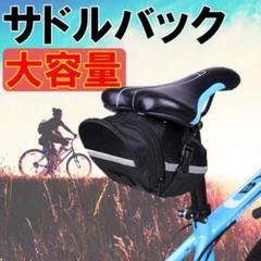 "Thumbnail of ""サドルバッグ 大容量 自転車 防水 ロードバイク クロスバイク バイク 防水"""