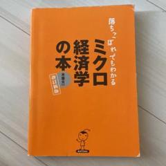 "Thumbnail of ""落ちこぼれでもわかるミクロ経済学の本 : 初心者のための入門書の入門"""