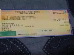 "Thumbnail of ""神田松之丞改メ6代目神田伯山襲名 真打披露公演"""