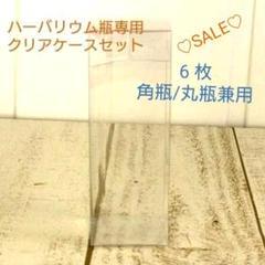 "Thumbnail of ""✨ハーバリウム瓶専用クリアケースセット✨"""