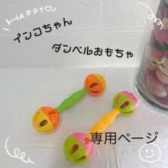 "Thumbnail of ""インコちゃん♥ダンベルおもちゃ♥1本"""