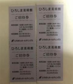 """Thumbnail of """"ひろしま美術館 ご招待券4枚"""""""