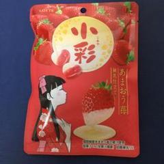 "Thumbnail of ""イチゴと甘い練乳キャンディー(小彩)"""