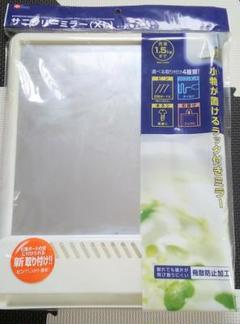"""Thumbnail of """"【四つ葉のクローバー様専用】サニタリーバスミラー XL B-670"""""""