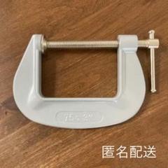 """Thumbnail of """"高儀 GISUKE アルミ合金 Cクランプ 75mm 1個"""""""