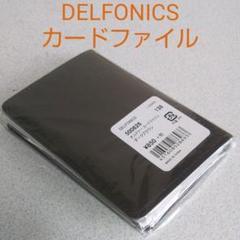 """Thumbnail of """"【DELFONICS】Ordnerカードファイル"""""""