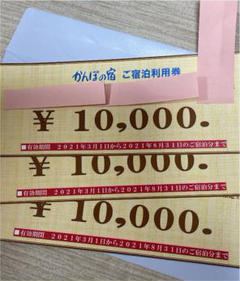 "Thumbnail of ""かんぽの宿 宿泊券 有効期限9月30日まで"""