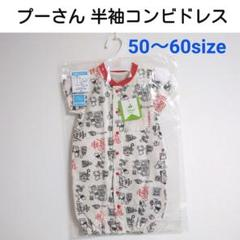 "Thumbnail of ""【50~60size】プーさん コンビドレス 2wayオール ベビー服 新生児"""