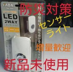 "Thumbnail of ""矢田(Yada)LED コンセント 充電式 2WAY センサーライト 増量大歓迎"""