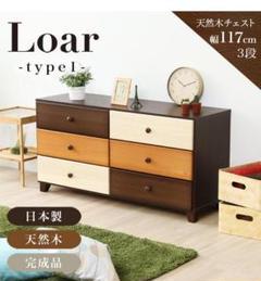 "Thumbnail of ""新品 天然木ワイドチェスト 3段 幅117cm Loar-ロア- type1"""