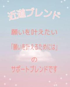 "Thumbnail of ""メモリーオイル【近道ブレンド】♡ストーリー仕立てで願いを叶える♡"""