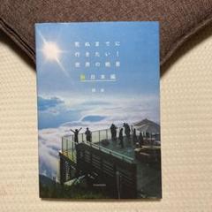 "Thumbnail of ""死ぬまでに行きたい!世界の絶景 新日本編"""