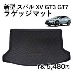 "Thumbnail of ""新型 スバル XV GT3 GT7 ラゲッジマット 防水 トランクトレイ"""