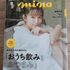 "Thumbnail of ""mina 2020年8月"""