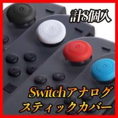 "Thumbnail of ""Switch スイッチライト ジョイコン アナログ ステックカバー 8個セット"""