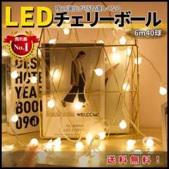 """Thumbnail of """"チェリーボール ガーランド イルミネーションライト LED ストリングライト"""""""