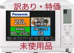 """Thumbnail of """"パナソニック ビストロ スチームオーブンレンジ 26L NE-BS606-W"""""""