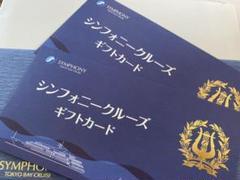 """Thumbnail of """"最終値下げ アフタヌーンクルーズ乗船のみ 大人2人分 symphony チケット"""""""