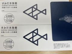 "Thumbnail of ""すみだ水族館  年間パスポート引換券 2枚 引換有効期限 2022年3月31日"""