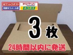 """Thumbnail of """"【厚み3cm】ゆうパケット、ネコポス用段ボール箱3枚セット A4サイズ"""""""
