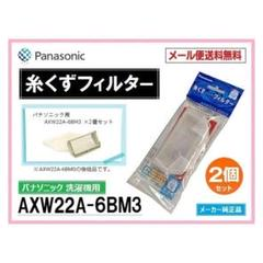 "Thumbnail of ""パナソニック 洗濯機 糸くずネット AXW22A-6BM3 2個 送料無料"""