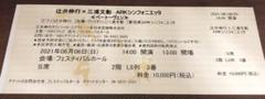 """Thumbnail of """"辻井伸行x三浦文彰 ARKシンフォニエッタ"""""""