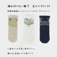 """Thumbnail of """"締め付けない靴下 サイズ21~24 3足セット"""""""