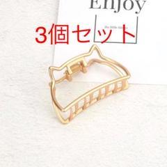 """Thumbnail of """"売り尽くし❣️ゴールドヘアクリップ 3個セット"""""""