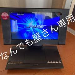 "Thumbnail of ""極上美品 14インチDVD fuze PDV140BK デジタル放送受信可能"""