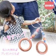 "Thumbnail of ""手つなぎリング♡名前入れ無料♡出産祝いやプレゼントにも♡送料無料"""