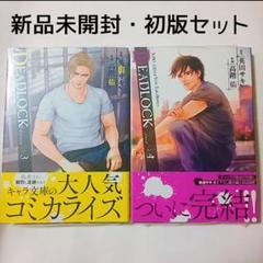"Thumbnail of ""新品未開封・初版セット✨bl コミック2冊✨4冊送料200円"""