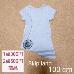 """Thumbnail of """"【1枚300円】【2枚500円】100cm スキップランド チュニック Tシャツ"""""""