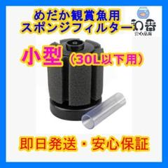 "Thumbnail of ""★水質浄化★スポンジフィルター小型水槽用1個 めだか 金魚 PSB クロレラF"""