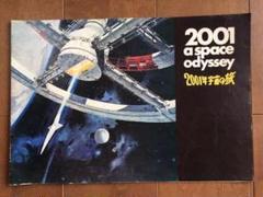 """Thumbnail of """"2001年 宇宙の旅 映画パンフレット レトロ"""""""