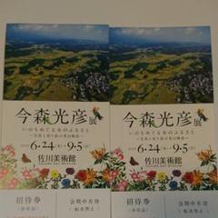 "Thumbnail of ""佐川美術館「今森光彦」展ペアチケット"""