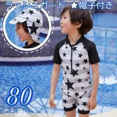 "Thumbnail of ""80 UPF50+ ラッシュガード  星 男の子 帽子2点セット"""