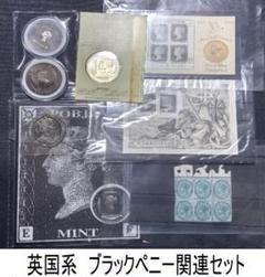 """Thumbnail of """"英国系 ブラックペニー 記念貨等5種 切手3種(当時ものあり)"""""""