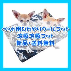 "Thumbnail of ""ペット用ひんやりクールマット涼感冷感マット 新品送料無料"""