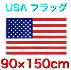 "Thumbnail of ""タペストリー フラッグ 旗 90×150cm USA アメリカ 星条旗 国旗"""