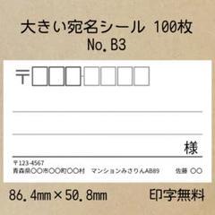 """Thumbnail of """"シンプル大宛名シール100枚 ✔大宛名シール1番人気"""""""