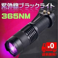 "Thumbnail of ""<特価新品> 紫外線ライト 365nm 3W UVライト ブラックライト"""
