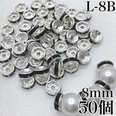 """Thumbnail of """"【828】ロンデル ブラック 8mm 50個"""""""